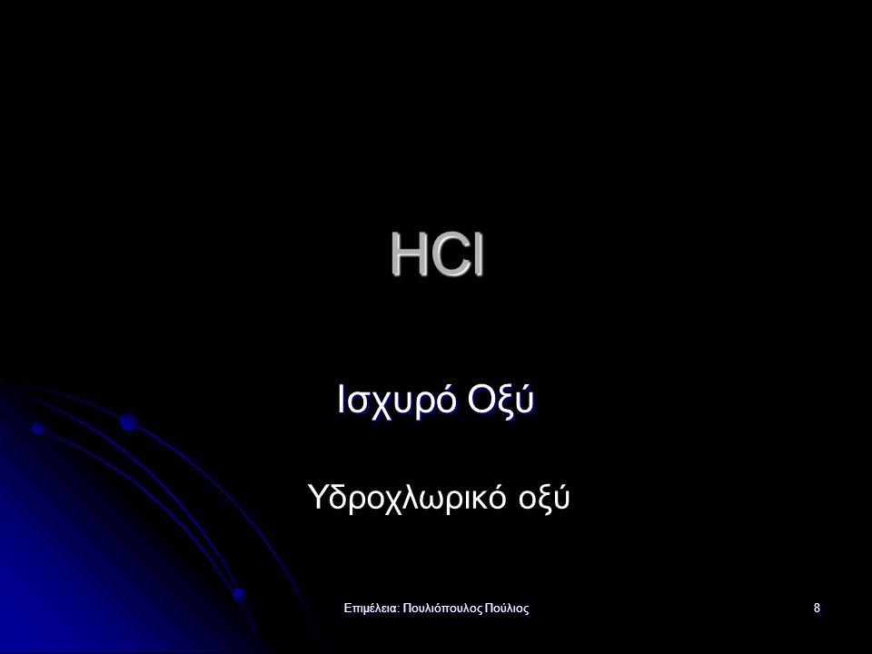 Επιμέλεια: Πουλιόπουλος Πούλιος 8 HCl Ισχυρό Οξύ Υδροχλωρικό οξύ
