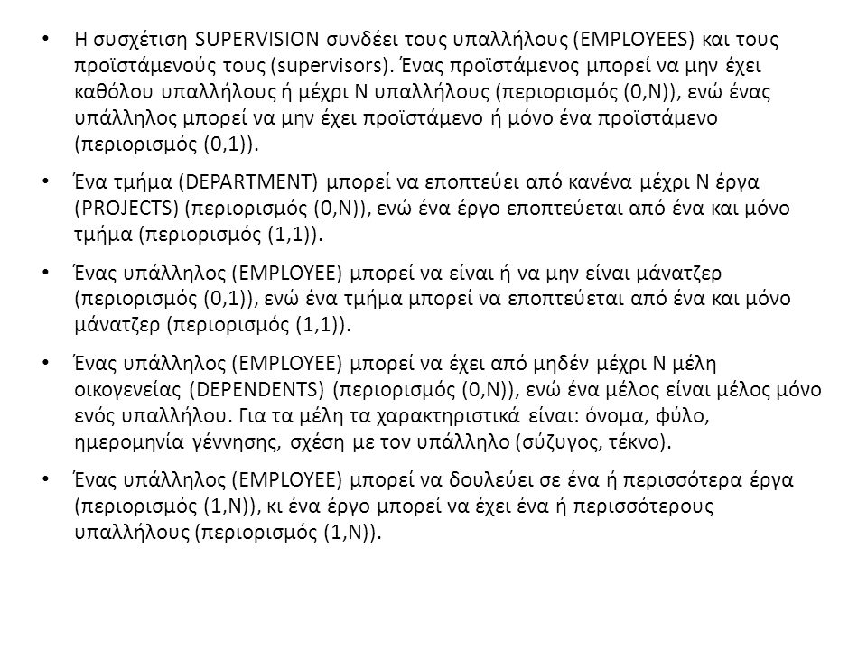 DEPENDENT DEPENDENTS_OF WORKS_ON BirthDate EMPLOYEE Sex Salary SUPERVISION MANAGES CONTROLS WORKS_FOR DEPARTMENT Locations Number Name PROJECT Location Number Name Minit Address SSN Lname Fname Bdate Hours Sex Name Relationship NumberOfEmployees supervisee supervisor StartDate 1 Ν 1 1 1 1 Ν 1 Μ Ν Ν Ν
