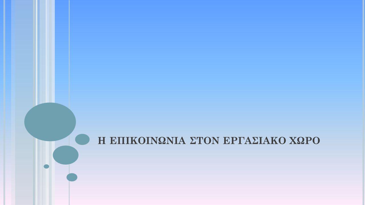 Η ΕΠΙΚΟΙΝΩΝΙΑ ΣΤΟΝ ΕΡΓΑΣΙΑΚΟ ΧΩΡΟ