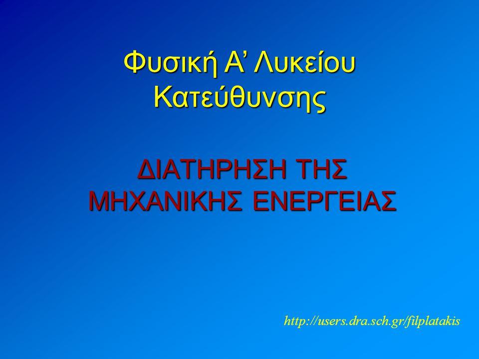 ΔΙΑΤΗΡΗΣΗ ΤΗΣ ΜΗΧΑΝΙΚΗΣ ΕΝΕΡΓΕΙΑΣ Φυσική Α' Λυκείου Κατεύθυνσης http://users.dra.sch.gr/filplatakis