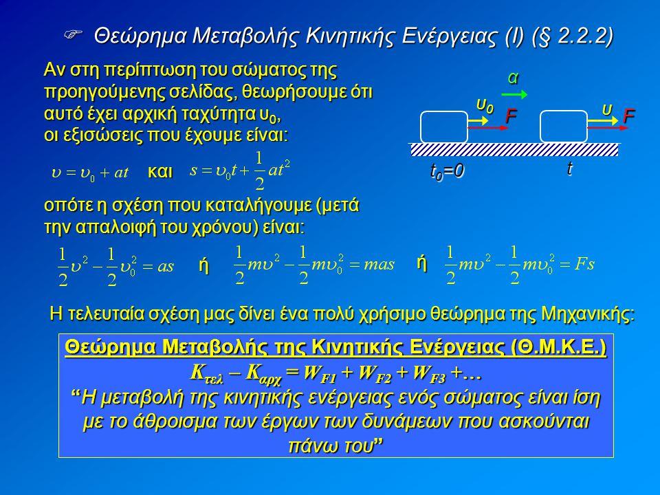  Θεώρημα Μεταβολής Κινητικής Ενέργειας (Ι) (§ 2.2.2) Αν στη περίπτωση του σώματος της προηγούμενης σελίδας, θεωρήσουμε ότι αυτό έχει αρχική ταχύτητα