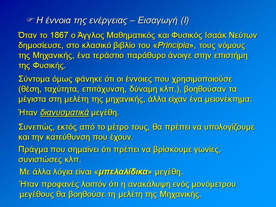  Η έννοια της ενέργειας – Εισαγωγή (Ι) Όταν το 1867 ο Άγγλος Μαθηματικός και Φυσικός Ισαάκ Νεύτων δημοσίευσε, στο κλασικό βιβλίο του «Principia», του