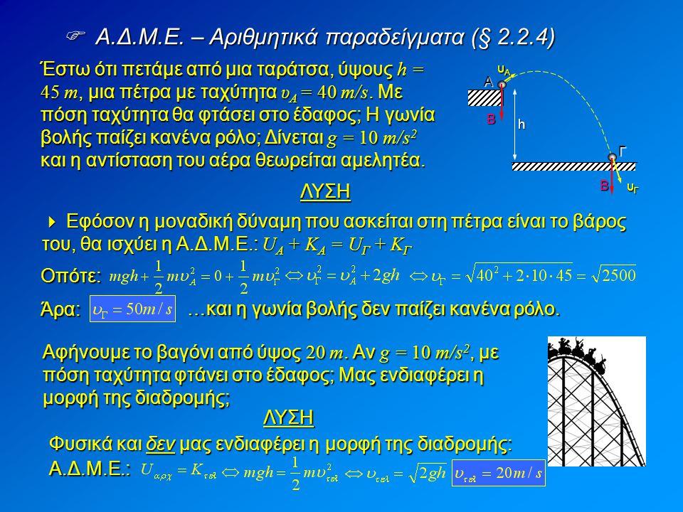  Α.Δ.Μ.Ε. – Αριθμητικά παραδείγματα (§ 2.2.4) Έστω ότι πετάμε από μια ταράτσα, ύψους h = 45 m, μια πέτρα με ταχύτητα υ Α = 40 m/s. Με πόση ταχύτητα θ