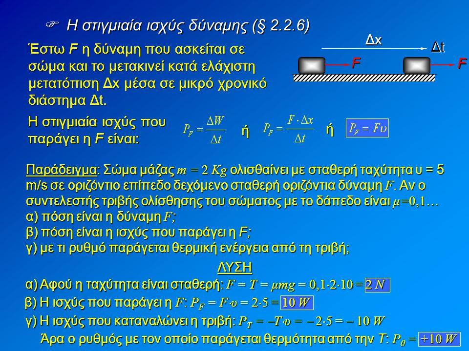 Έστω F η δύναμη που ασκείται σε σώμα και το μετακινεί κατά ελάχιστη μετατόπιση Δx μέσα σε μικρό χρονικό διάστημα Δt.  Η στιγμιαία ισχύς δύναμης (§ 2.