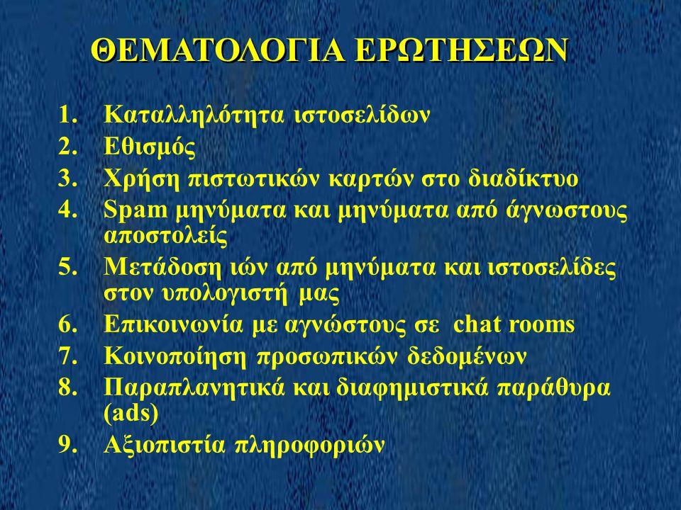 http://www.saferinternet.gr http://www.saferinternet.org http://www.safeline.gr/tips.php