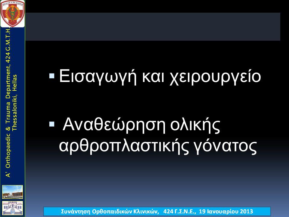  Εισαγωγή και χειρουργείο  Αναθεώρηση ολικής αρθροπλαστικής γόνατος A' Orthopaedic & Trauma Department, 424 G.M.T.H., Thessaloniki, Hellas