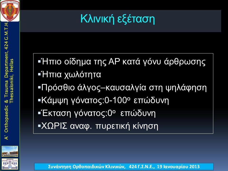 Α/Α 16m μετεγχ. A' Orthopaedic & Trauma Department, 424 G.M.T.H., Thessaloniki, Hellas