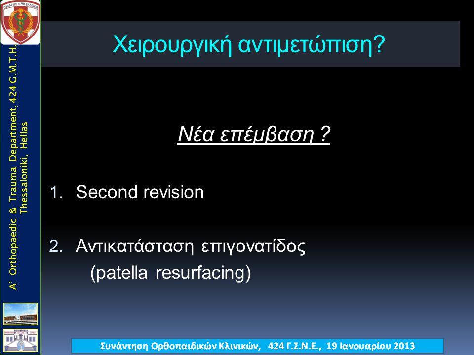 Χειρουργική αντιμετώπιση.Νέα επέμβαση . 1. Second revision 2.