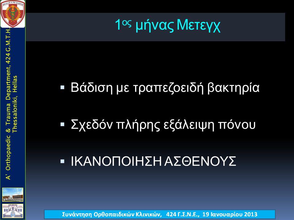 1 ος μήνας Μετεγχ  Βάδιση με τραπεζοειδή βακτηρία  Σχεδόν πλήρης εξάλειψη πόνου  ΙΚΑΝΟΠΟΙΗΣΗ ΑΣΘΕΝΟΥΣ A' Orthopaedic & Trauma Department, 424 G.M.T.H., Thessaloniki, Hellas