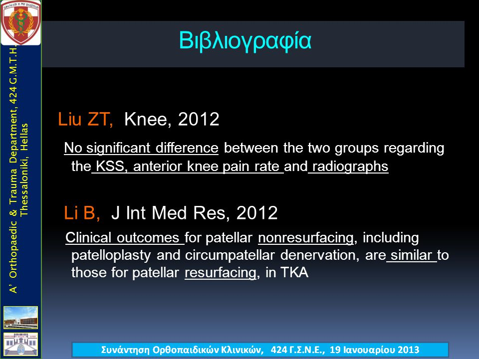 Βιβλιογραφία Liu ZT, Knee, 2012 No significant difference between the two groups regarding the KSS, anterior knee pain rate and radiographs Li B, J In