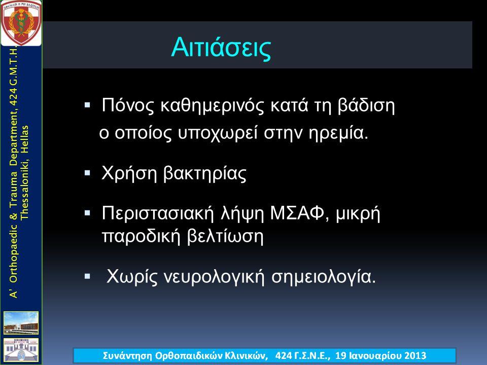 Ήπιο ύδραρθρο, χωρίς ερυθρότητα Κάμψη γόνατος:0-90 ο επώδυνη Έκταση γόνατος:0 ο επώδυνη Πλαγιοπλάγια σταθερότητα Ισχίο: κφ ΧΩΡΙΣ πυρετική κίνηση Κλινική εξέταση A' Orthopaedic & Trauma Department, 424 G.M.T.H., Thessaloniki, Hellas