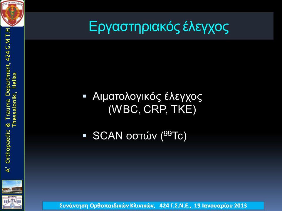Εργαστηριακός έλεγχος  Αιματολογικός έλεγχος (WBC, CRP, TKE)  SCAN οστών ( 99 Tc) A' Orthopaedic & Trauma Department, 424 G.M.T.H., Thessaloniki, Hellas