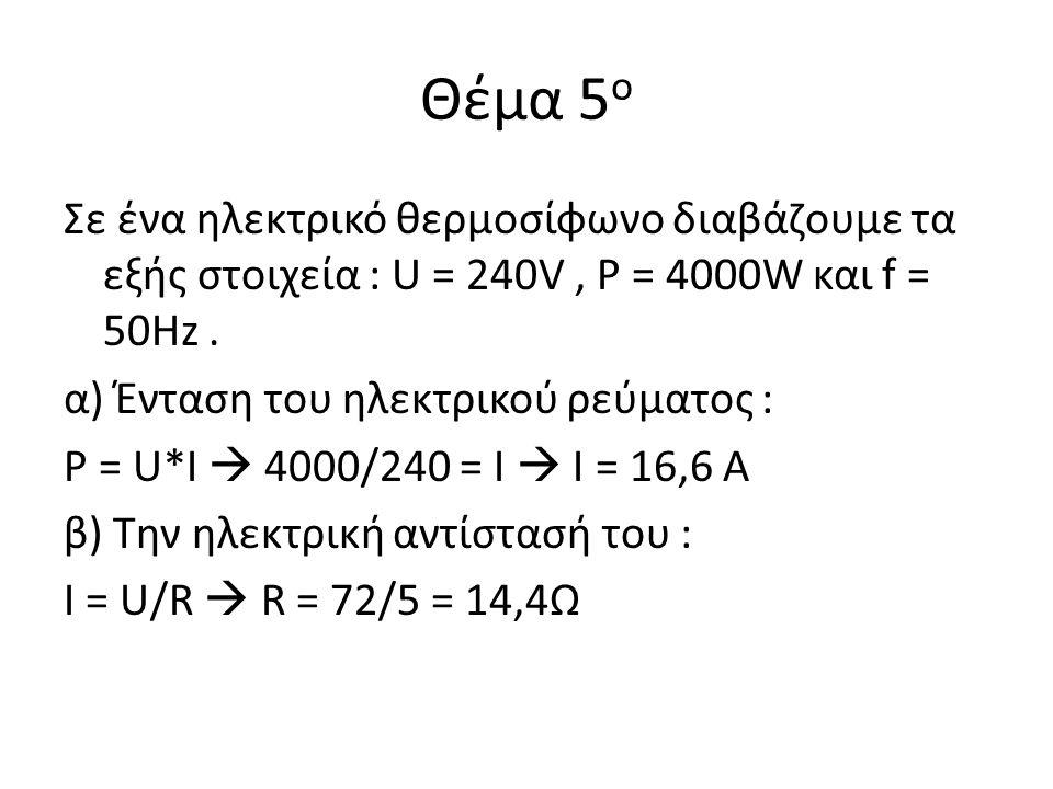 Θέμα 5 ο Σε ένα ηλεκτρικό θερμοσίφωνο διαβάζουμε τα εξής στοιχεία : U = 240V, P = 4000W και f = 50Hz. α) Ένταση του ηλεκτρικού ρεύματος : P = U*I  40