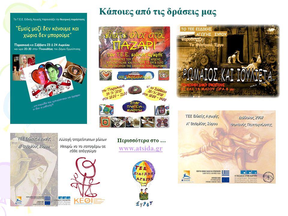 Κάποιες από τις δράσεις μας Περισσότερα στο … www.atsida.gr www.atsida.gr