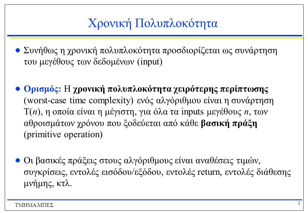 34 ΤΜΗΜΑ ΜΠΕΣ Γενικός Αλγόριθμος Αναζήτησης function TreeSearch (problem, Queuing-Fn) returns a solution or failure fringe  MakeQueue(MakeNode(IninitialState[problem])) loop do if fringe is empty then return failure node  RemoveFront(fringe) if GoalTest[problem] applied to State[node] succeeds then return node fringe  Queuing-Fn(fringe,Expand(node, problem)) end Η συνάρτηση Expand υπολογίζει τους κόμβους που παράγονται από μια επέκταση