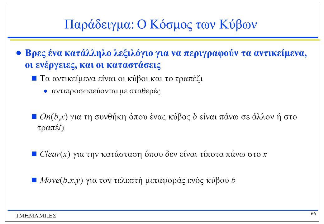 66 ΤΜΗΜΑ ΜΠΕΣ Παράδειγμα: Ο Κόσμος των Κύβων Βρες ένα κατάλληλο λεξιλόγιο για να περιγραφούν τα αντικείμενα, οι ενέργειες, και οι καταστάσεις  Τα αντ