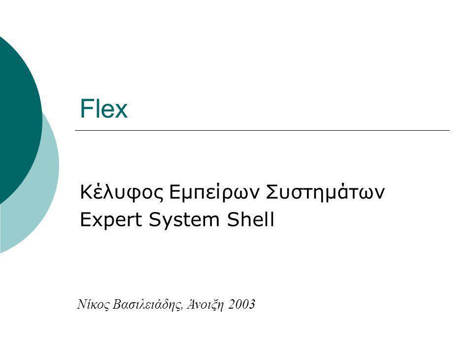 Flex Κέλυφος Εμπείρων Συστημάτων Expert System Shell Νίκος Βασιλειάδης, Άνοιξη 2003