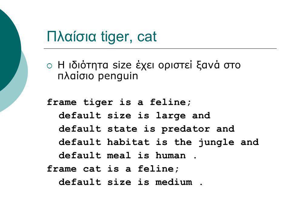 Πλαίσια tiger, cat  Η ιδιότητα size έχει οριστεί ξανά στο πλαίσιο penguin frame tiger is a feline; default size is large and default state is predato
