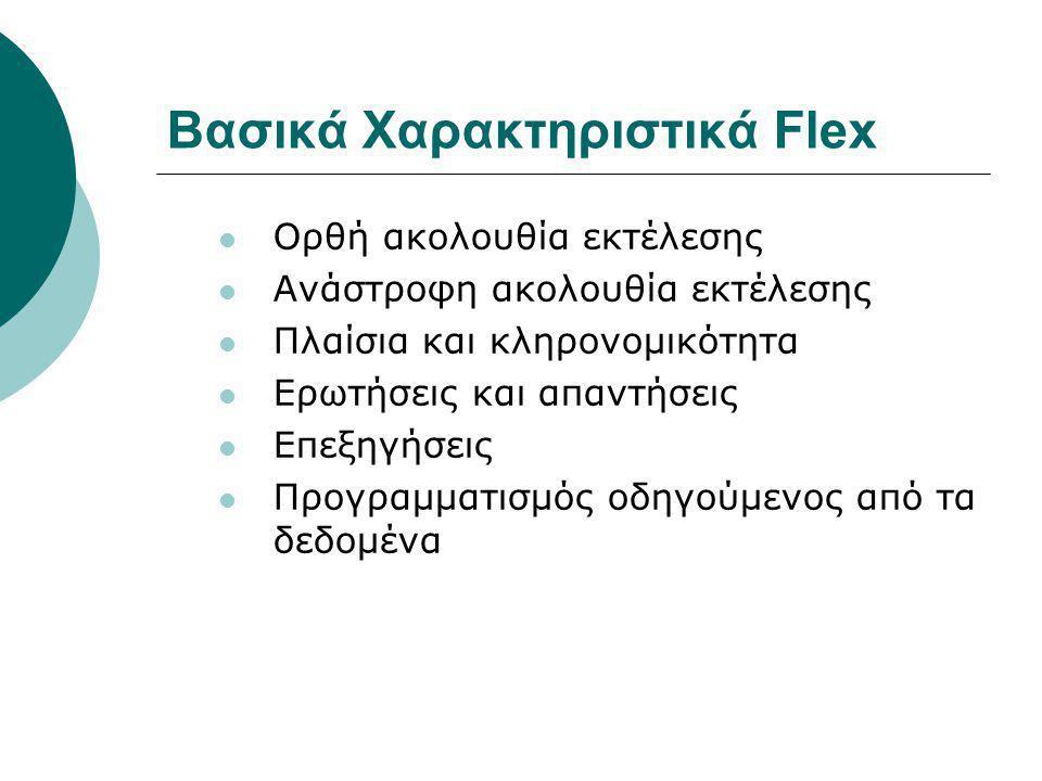 Βασικά Χαρακτηριστικά Flex Ορθή ακολουθία εκτέλεσης Ανάστροφη ακολουθία εκτέλεσης Πλαίσια και κληρονομικότητα Ερωτήσεις και απαντήσεις Επεξηγήσεις Προγραμματισμός οδηγούμενος από τα δεδομένα