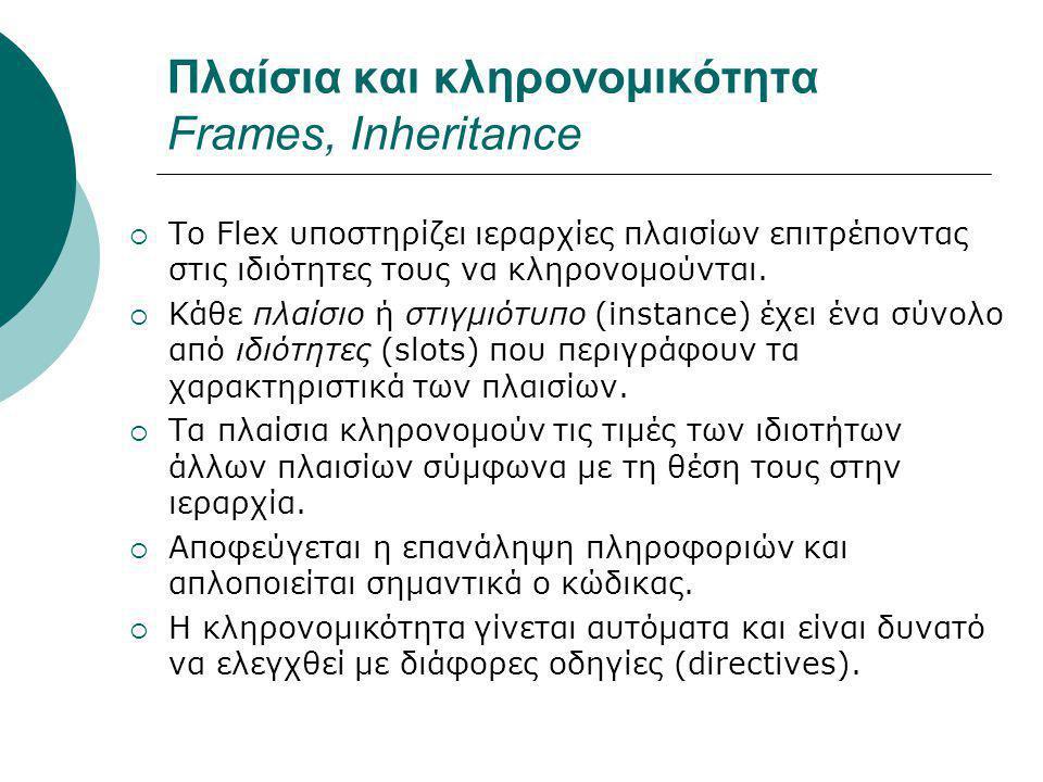 Πλαίσια και κληρονομικότητα Frames, Inheritance  Το Flex υποστηρίζει ιεραρχίες πλαισίων επιτρέποντας στις ιδιότητες τους να κληρονομούνται.  Κάθε πλ