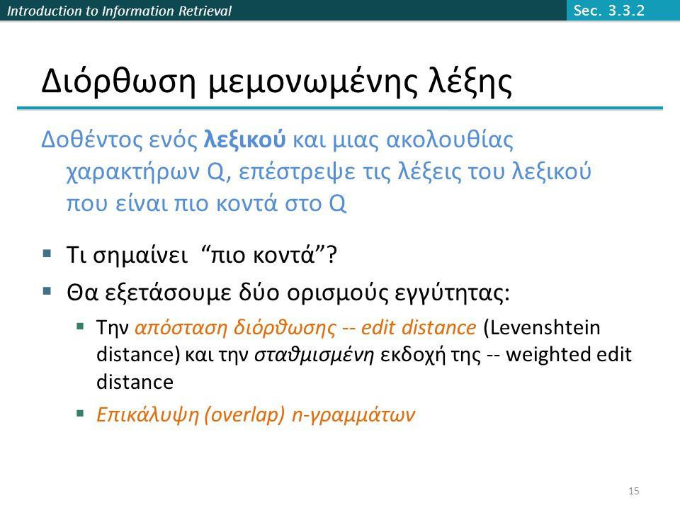 Introduction to Information Retrieval Διόρθωση μεμονωμένης λέξης Δοθέντος ενός λεξικού και μιας ακολουθίας χαρακτήρων Q, επέστρεψε τις λέξεις του λεξι