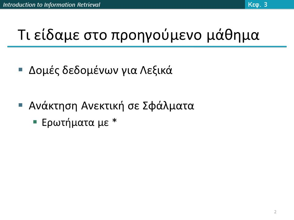 Introduction to Information Retrieval Δομές Δεδομένων για Λεξικά Κεφ.