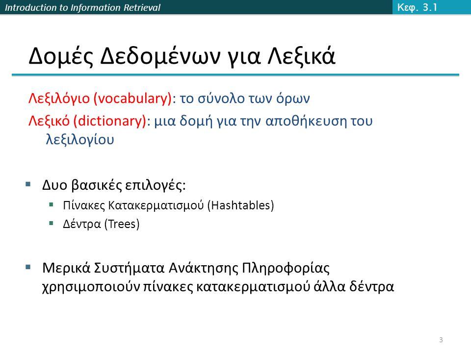 Introduction to Information Retrieval Υπολογισμός απόστασης: παράδειγμα Κεφ. 3.3.3 44