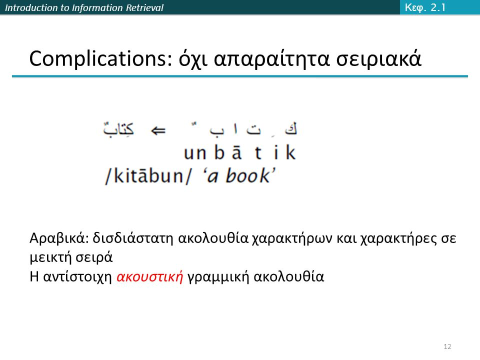 Introduction to Information Retrieval Complications: όχι απαραίτητα σειριακά Κεφ.