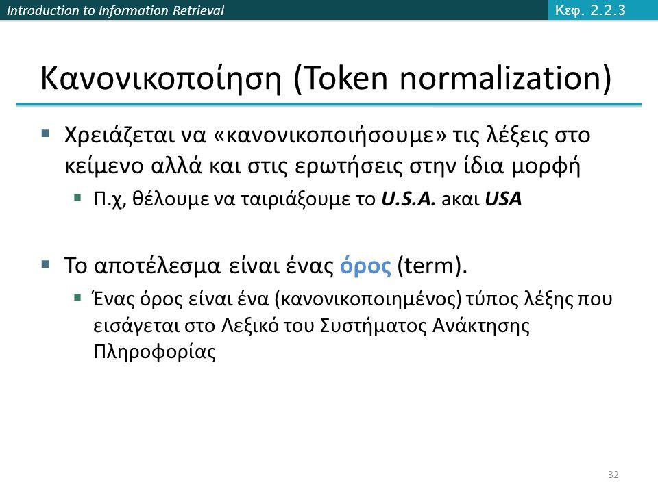 Introduction to Information Retrieval Κανονικοποίηση (Token normalization)  Χρειάζεται να «κανονικοποιήσουμε» τις λέξεις στο κείμενο αλλά και στις ερ