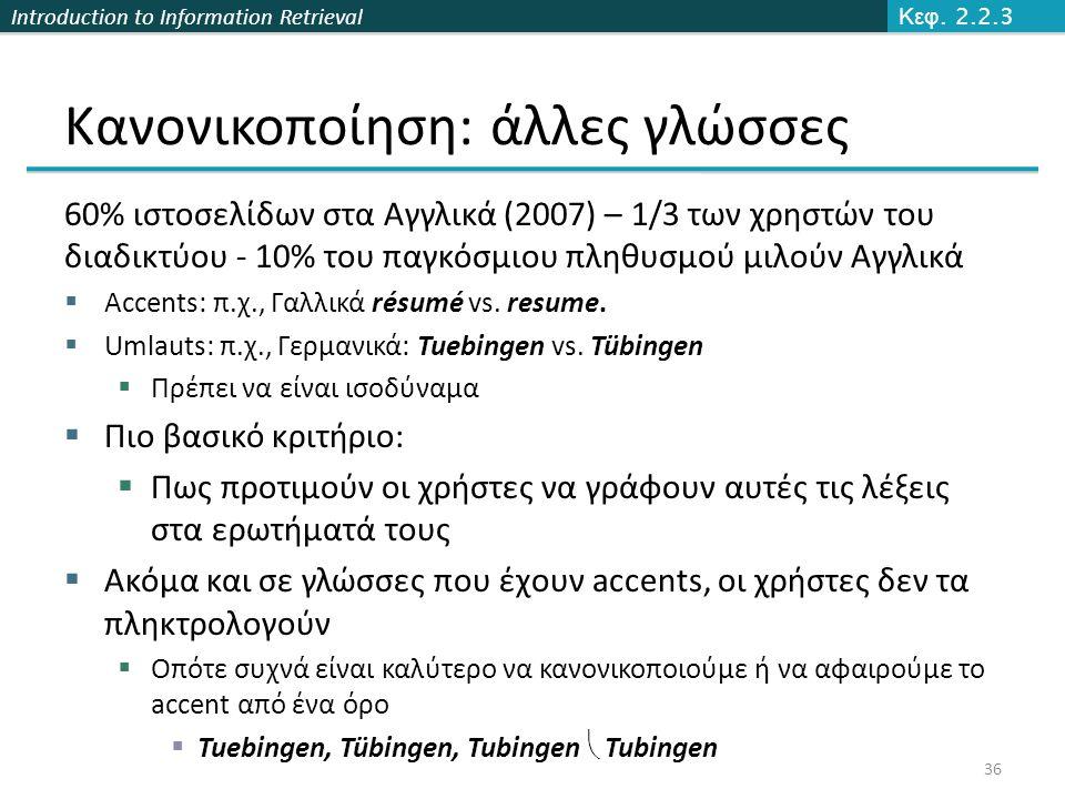 Introduction to Information Retrieval Κανονικοποίηση: άλλες γλώσσες 60% ιστοσελίδων στα Αγγλικά (2007) – 1/3 των χρηστών του διαδικτύου - 10% του παγκ