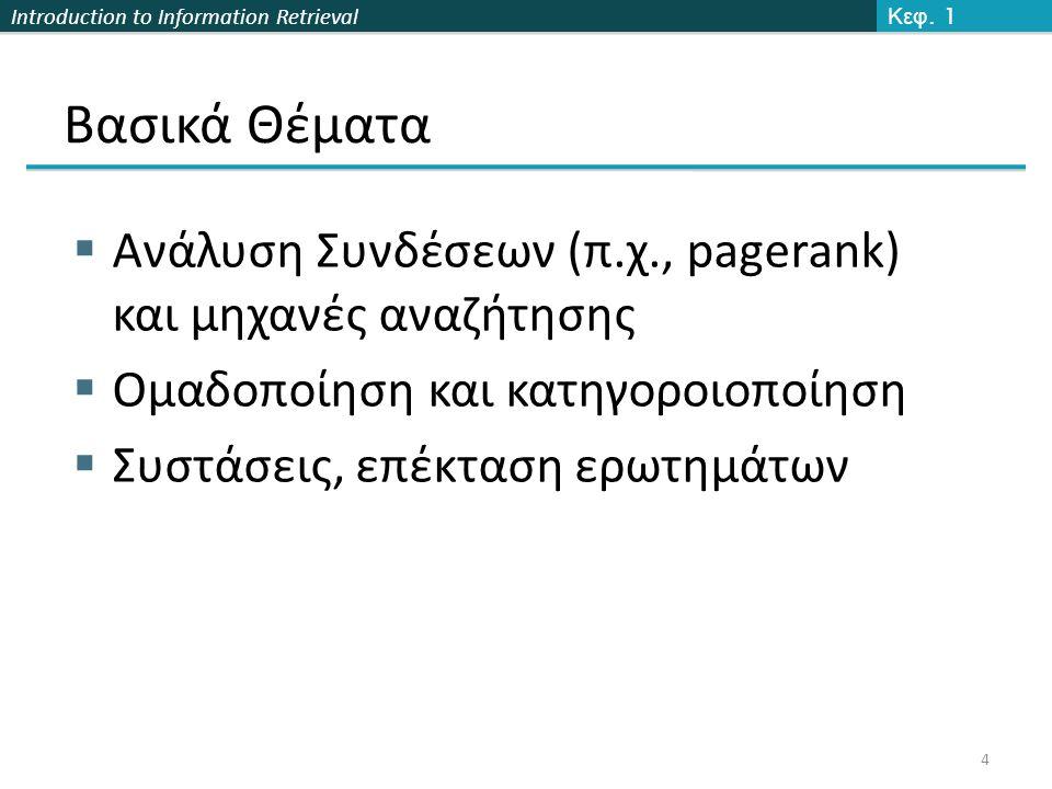 Introduction to Information Retrieval Tokenization: άλλες γλώσσες Κεφ.