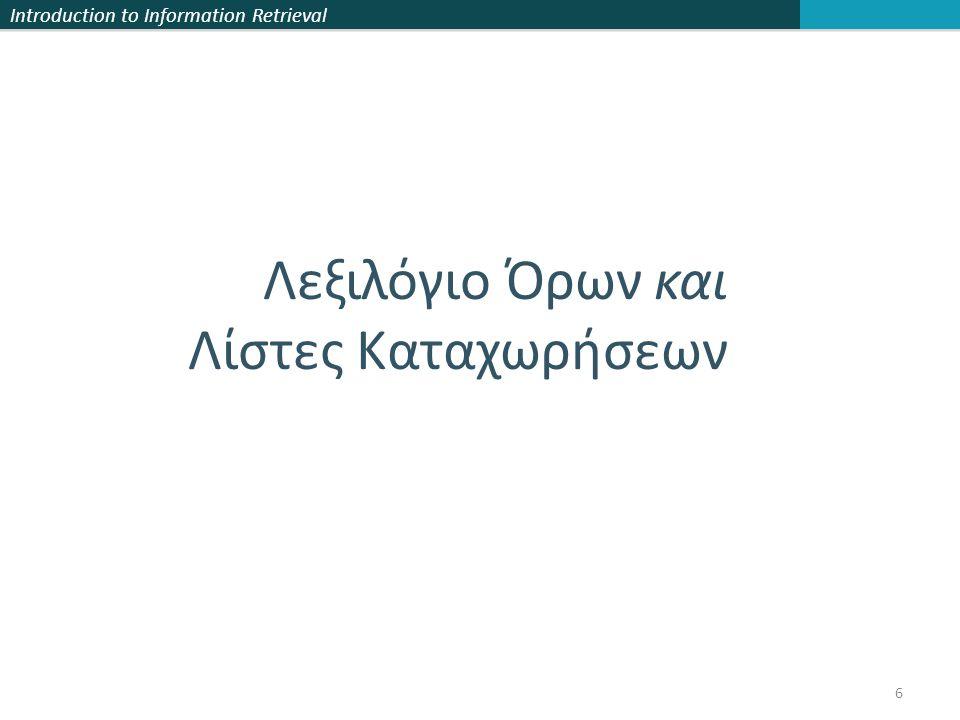 Introduction to Information Retrieval 6 Λεξιλόγιο Όρων και Λίστες Καταχωρήσεων