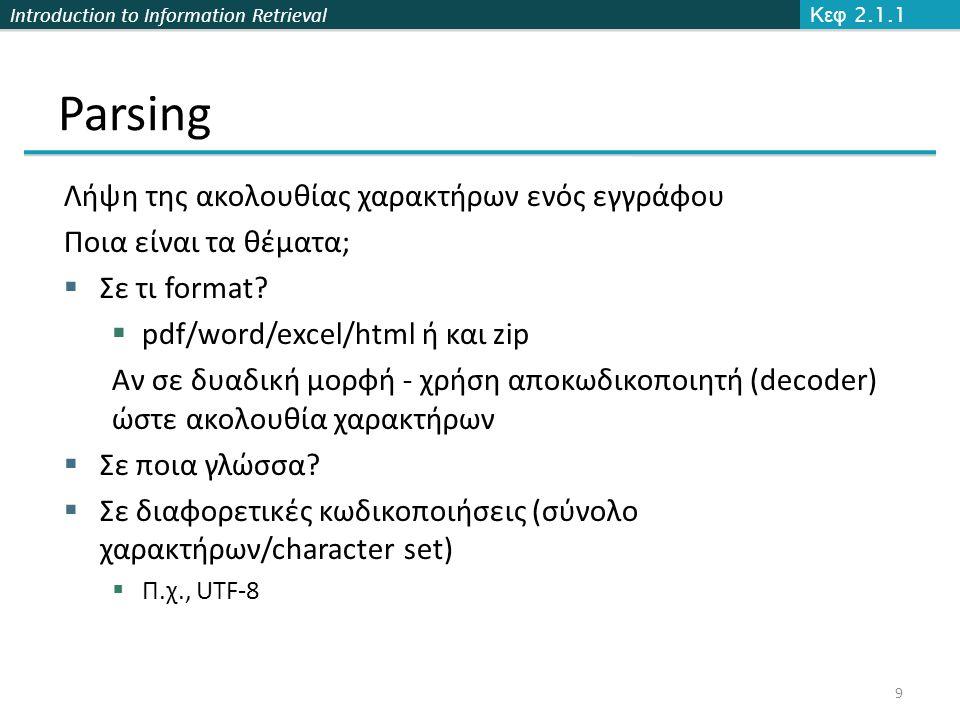Introduction to Information Retrieval Tokenization: Αριθμοί  3/12/91 Mar.