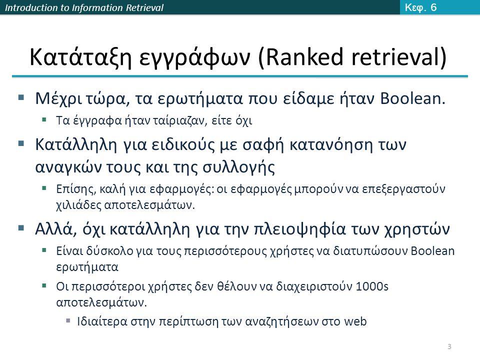 Introduction to Information Retrieval Από γωνίες σε συνιμήτονα Κεφ. 6.3 34