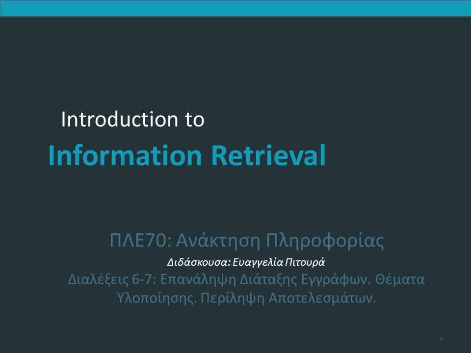 Introduction to Information Retrieval Για κάθε ερώτημα q – Βρες τον πιο κοντινό ηγέτη L.