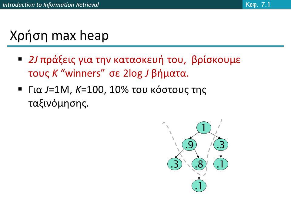 Introduction to Information Retrieval  2J πράξεις για την κατασκευή του, βρίσκουμε τους K winners σε 2log J βήματα.