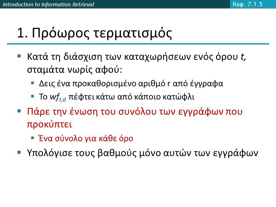 Introduction to Information Retrieval 1. Πρόωρος τερματισμός  Κατά τη διάσχιση των καταχωρήσεων ενός όρου t, σταμάτα νωρίς αφού:  Δεις ένα προκαθορι
