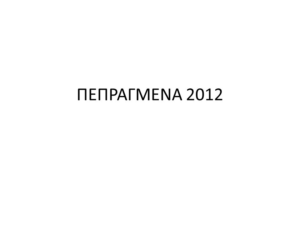 ΠΕΠΡΑΓΜΕΝΑ 2012