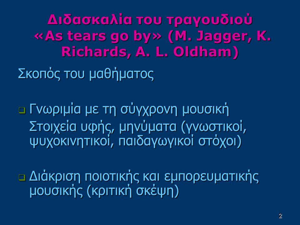 2 Διδασκαλία του τραγουδιού «As tears go by» (M. Jagger, K. Richards, A. L. Oldham) Σκοπός του μαθήματος  Γνωριμία με τη σύγχρονη μουσική Στοιχεία υφ