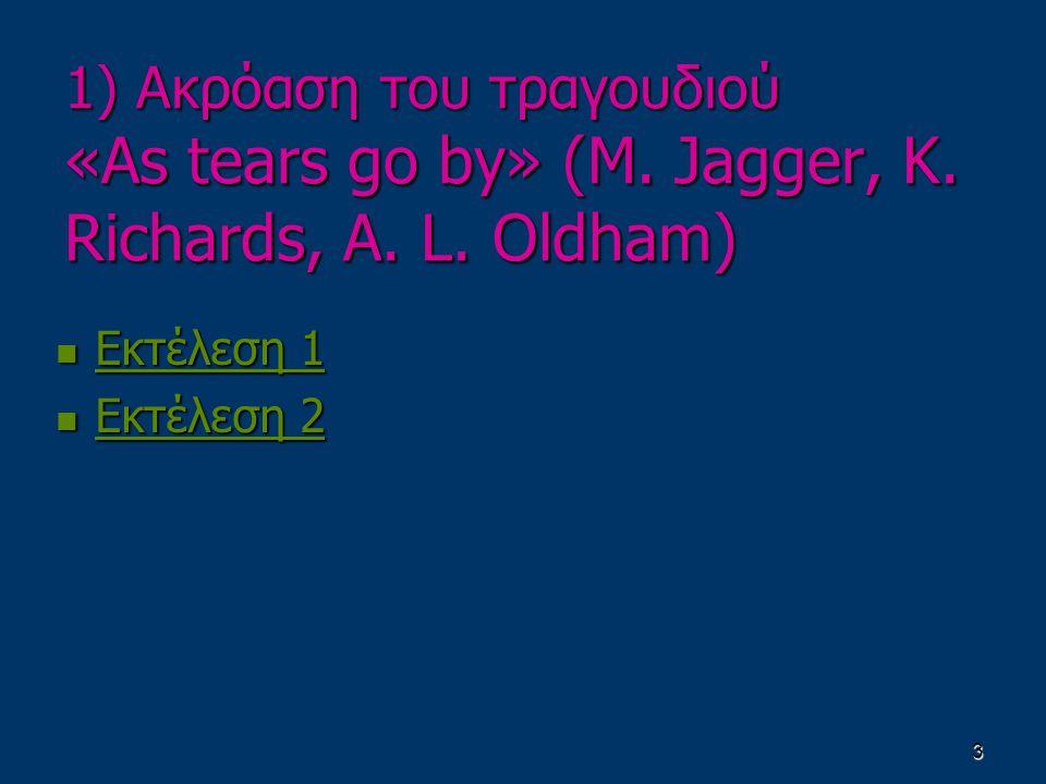 3 1) Ακρόαση του τραγουδιού «As tears go by» (M. Jagger, K. Richards, A. L. Oldham) Εκτέλεση 1 Εκτέλεση 1 Εκτέλεση 1 Εκτέλεση 1 Εκτέλεση 2 Εκτέλεση 2