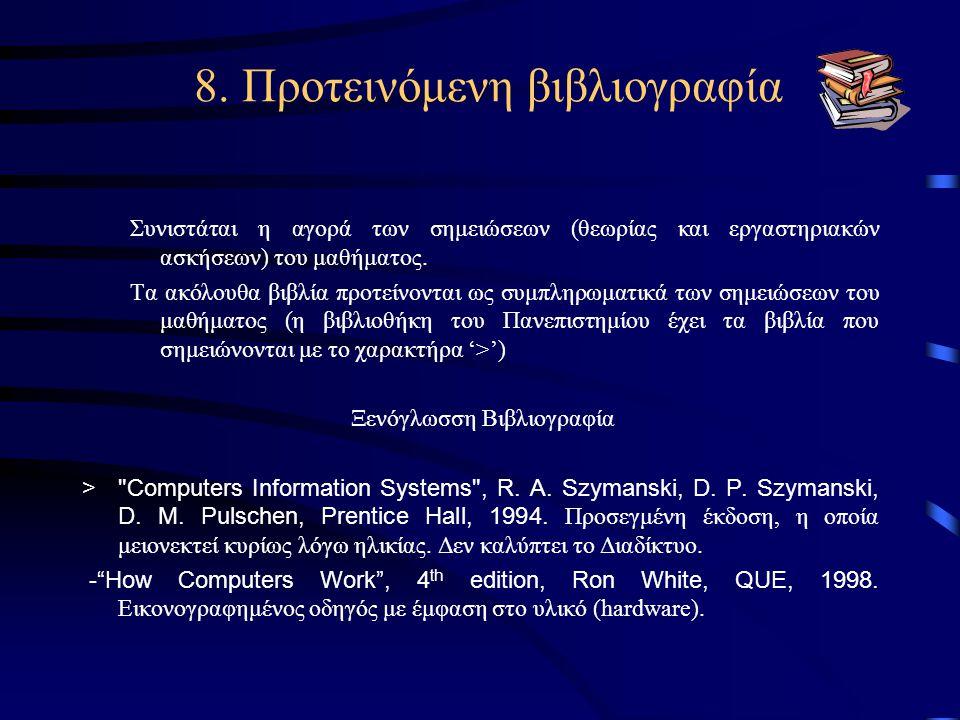 7. Χρονοδιάγραμμα - Σύντομη περιγραφή εργαστήριο 1-2 Εισαγωγή, Windows 95 Χρήση και κατανόηση βασικών εντολών. Η έννοια των αρχείων και των καταλόγων.