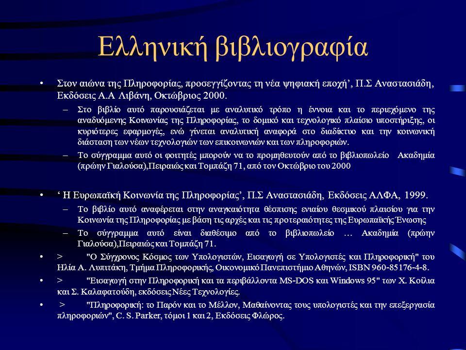8. Προτεινόμενη βιβλιογραφία Συνιστάται η αγορά των σημειώσεων (θεωρίας και εργαστηριακών ασκήσεων) του μαθήματος. Τα ακόλουθα βιβλία προτείνονται ως