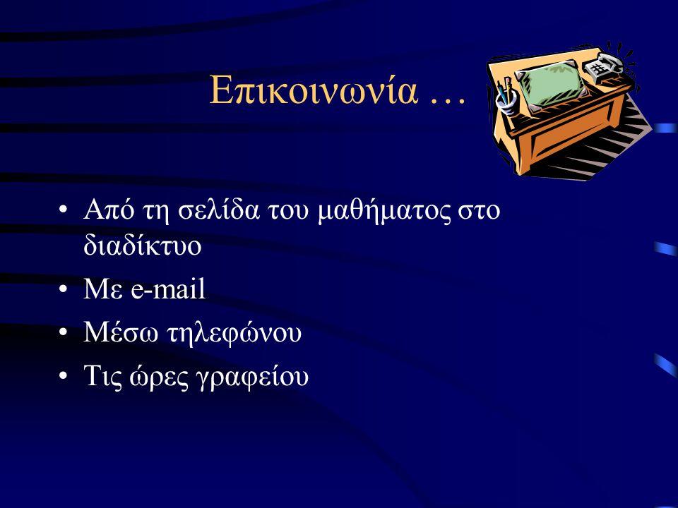 Στον αιώνα της Πληροφορίας, προσεγγίζοντας τη νέα ψηφιακή εποχή', Π.Σ Αναστασιάδη, Εκδόσεις Α.Α Λιβάνη, Οκτώβριος 2000.
