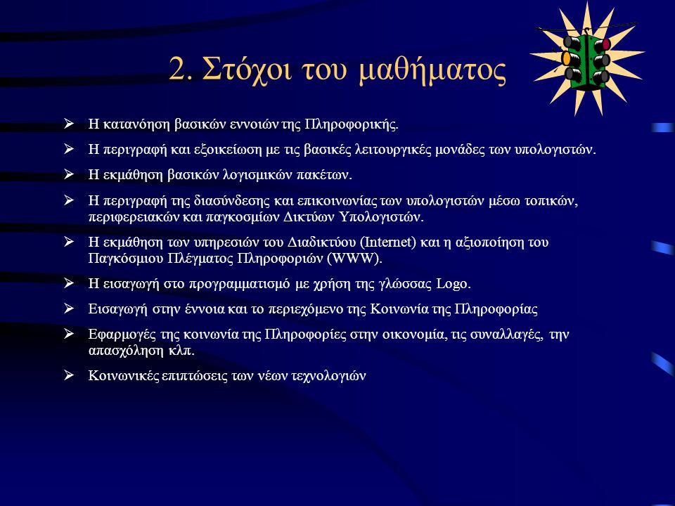 1. Γενική περιγραφή μαθήματος Οι φοιτητές….