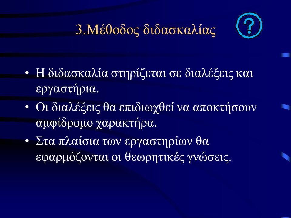 2. Στόχοι του μαθήματος  Η κατανόηση βασικών εννοιών της Πληροφορικής.