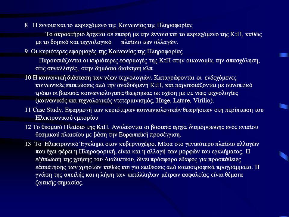 6. Χρονοδιάγραμμα - Σύντομη περιγραφή διαλέξεων 1Εισαγωγή - Η Πληροφορική στη Σύγχρονη ΚοινωνίαΗ ενότητα αυτή είναι αφιερωμένη στην καταγραφή των εφαρ