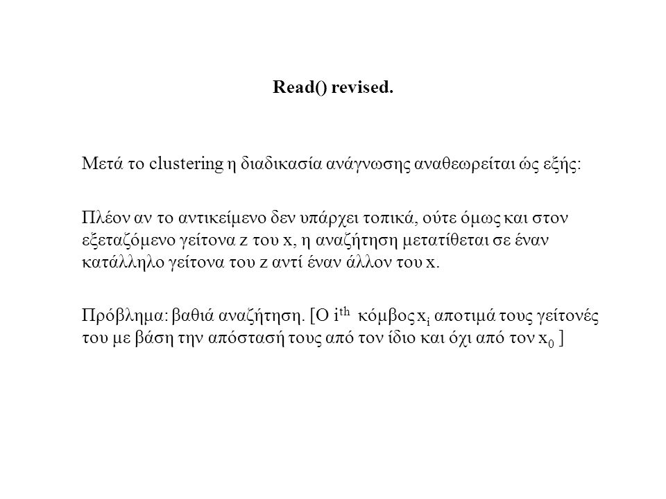 Μέγεθος πίνακα: Θ(n). Καλύτερα Θ(log n) .