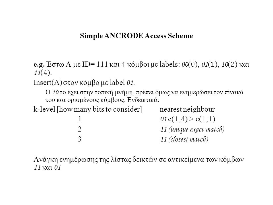 Delete(Α) από έναν κόμβο y Εξεταζεται αν υπάρχει κάποια τριπλέτα της μορφής (A,y,-).