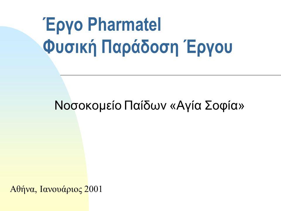 Έργο Pharmatel Φυσική Παράδοση Έργου Νοσοκομείο Παίδων «Αγία Σοφία» Αθήνα, Ιανουάριος 2001