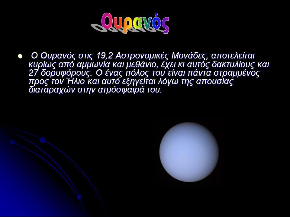 Ο Ουρανός στις 19,2 Αστρονομικές Μονάδες, αποτελείται κυρίως από αμμωνία και μεθάνιο, έχει κι αυτός δακτυλίους και 27 δορυφόρους.